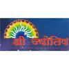 Shri Jyotish